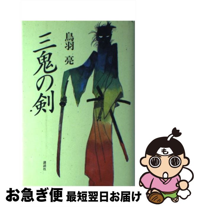 【中古】 三鬼の剣 / 鳥羽 亮 / 講談社 [単行本]【ネコポス発送】