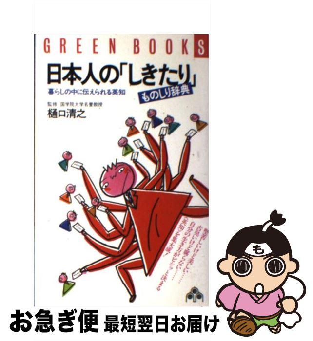 【中古】 日本人の「しきたり」ものしり辞典 大和出版 暮らしの中に伝えられる英知/ 建吾 豊島 建吾/ 大和出版【中古】 [新書]【ネコポス発送】, レザーアクセサリーJAJABOON:dcb42f1c --- officewill.xsrv.jp