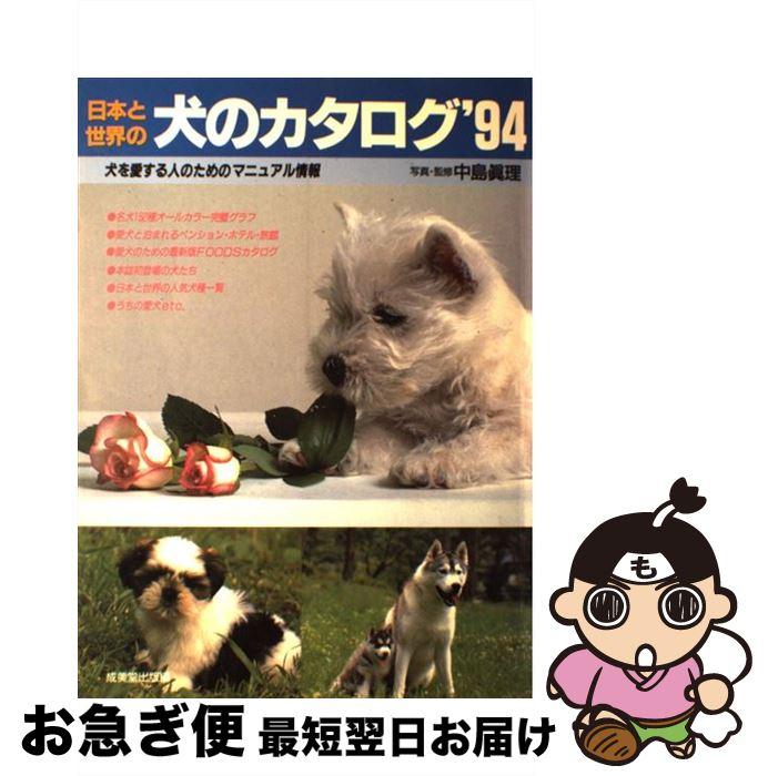 【中古】 日本と世界の犬のカタログ 犬を愛する人のためのマニュアル情報 '94 / 中島 真理 / 成美堂出版 [大型本]【ネコポス発送】