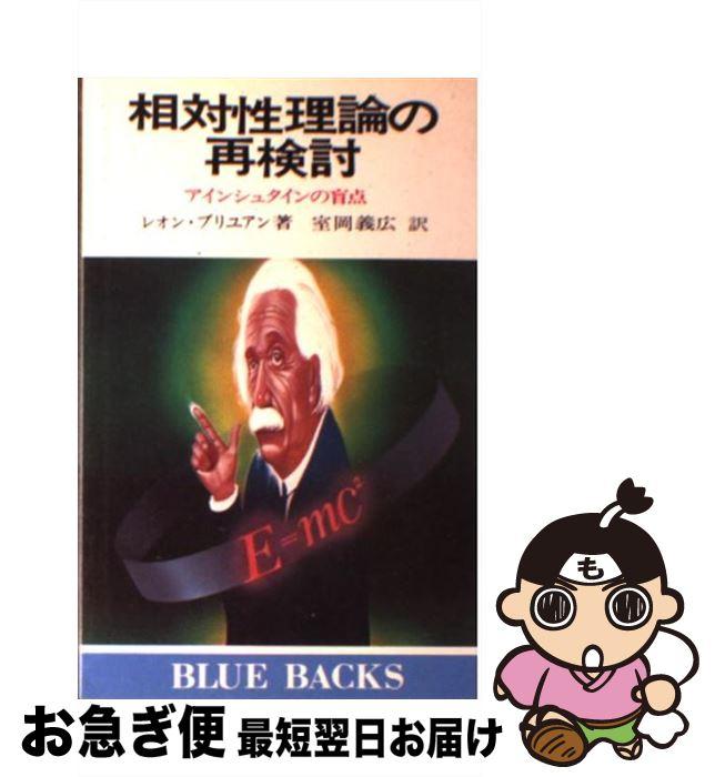 【中古】 相対性理論の再検討 アインシュタインの盲点 / レオン・ブリュアン / 講談社 [新書]【ネコポス発送】