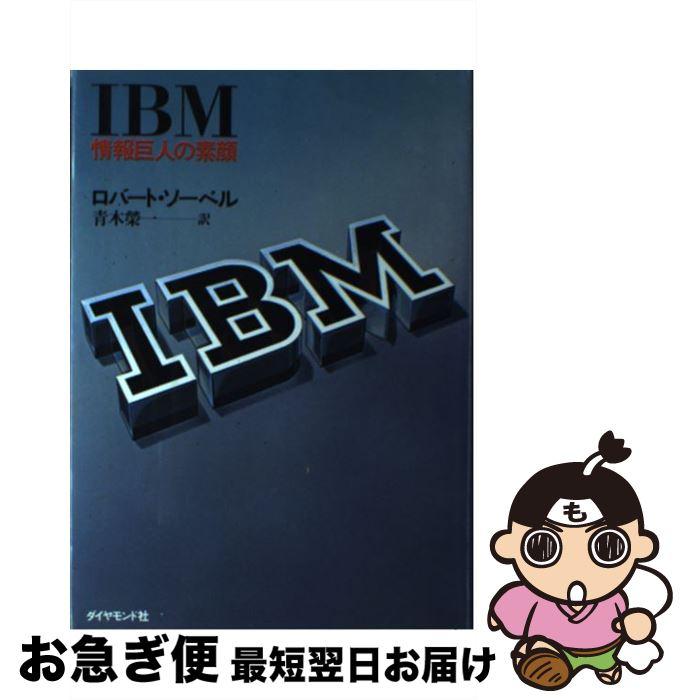 【中古】 IBM 情報巨人の素顔 / 青木栄一 / ダイヤモンド社 [単行本]【ネコポス発送】