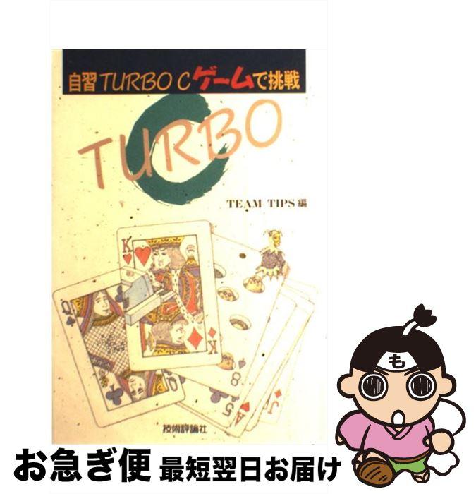 【中古】 自習Turbo Cゲームで挑戦 / Team Tips / 技術評論社 [単行本]【ネコポス発送】