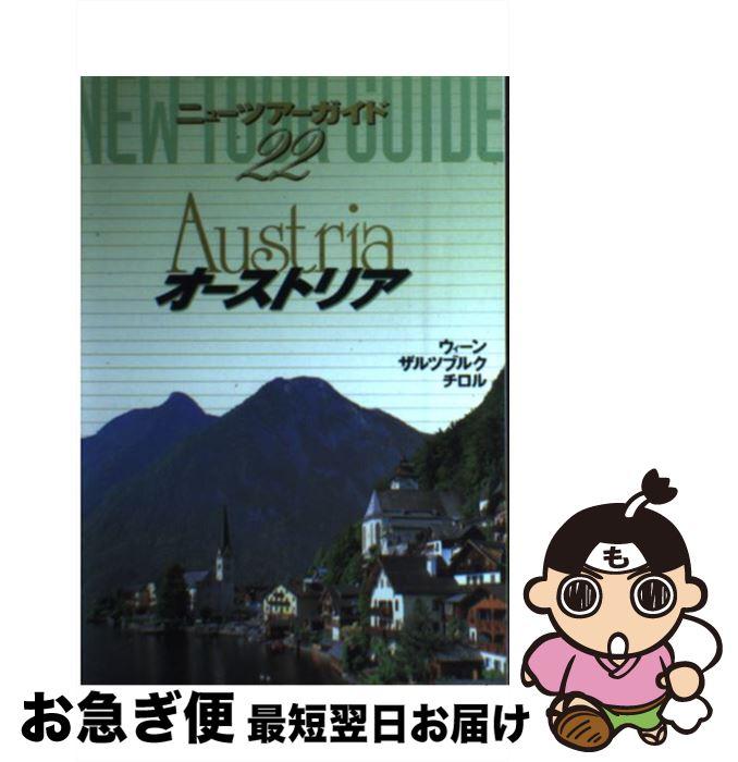 【中古】 オーストリア  3版 / ゼンリン製作部 / ゼンリン [単行本]【ネコポス発送】