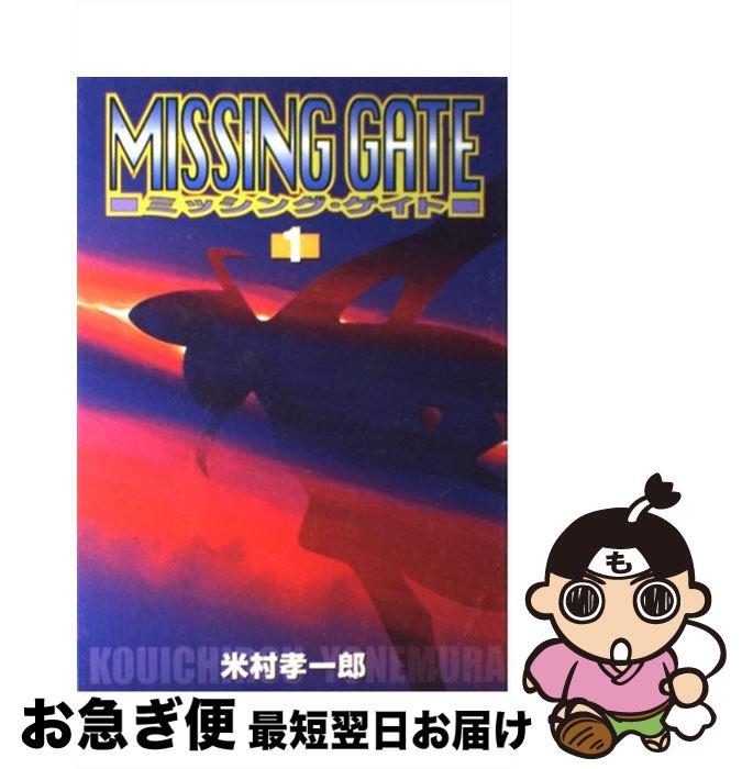 【中古】 ミッシング・ゲイト 1 / 米村孝一郎 / ノアール出版 [単行本]【ネコポス発送】