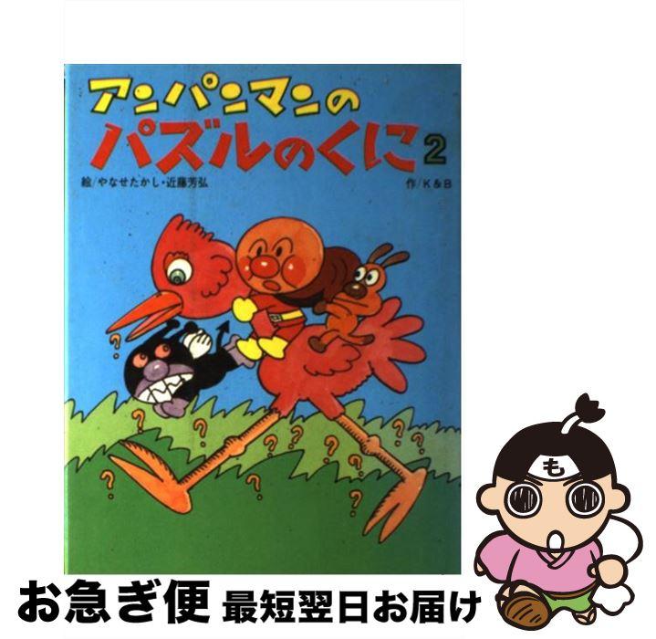 【中古】 アンパンマンのパズルのくに 2 / K&B, 近藤 芳弘, やなせ たかし / フレーベル館 [単行本]【ネコポス発送】