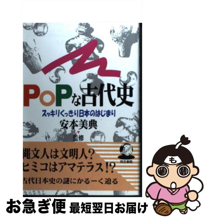 【中古】 Popな古代史 スッキリくっきり日本のはじまり / 同文書院 / 同文書院 [単行本]【ネコポス発送】