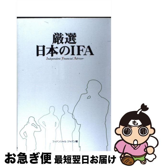 【中古】 厳選日本のIFA / フィナンシャルジャパン / ナレッジフォア [単行本]【ネコポス発送】