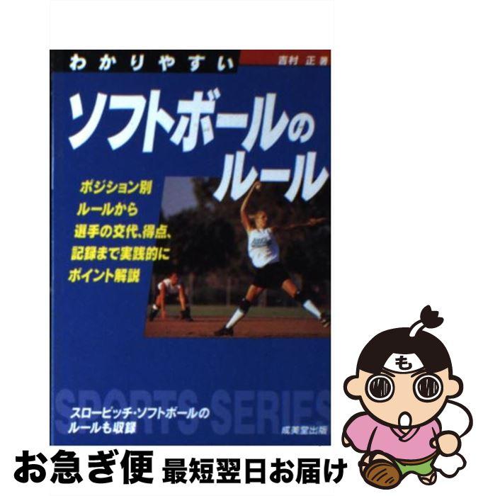 【中古】 わかりやすいソフトボールのルール / 吉村 正 / 成美堂出版 [文庫]【ネコポス発送】