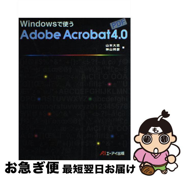 【中古】 Windowsで使うAdobe Acrobat 4.0 / 山木 大志, 神山 邦彦 / エーアイ出版 [単行本]【ネコポス発送】