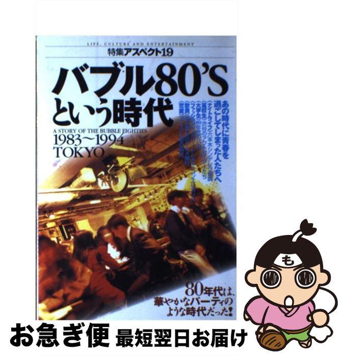 【中古】 バブル80'sという時代 1983~1994Tokyo / アスペクト / アスペクト [単行本]【ネコポス発送】
