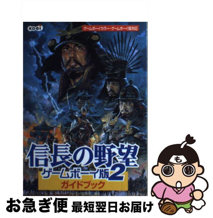 【中古】 信長の野望ゲームボーイ版2ガイドブック / MINOIX / 光栄 [単行本]【ネコポス発送】
