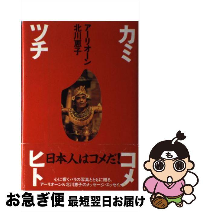 【中古】 カミ・コメ・ツチ・ヒト / アーリオーン / 扶桑社 [単行本]【ネコポス発送】