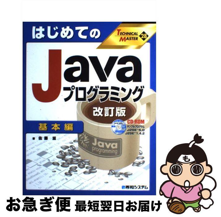 【中古】 はじめてのJavaプログラミング 基本編 改訂版 / 佐藤 滋 / 秀和システム [単行本]【ネコポス発送】