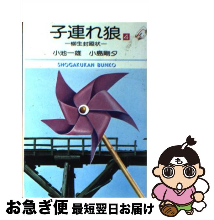 【中古】 子連れ狼 4 / 小池 一雄 / 小学館 [文庫]【ネコポス発送】
