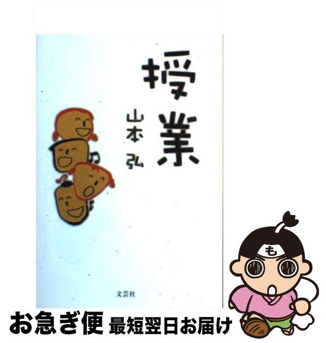【中古】 授業 / 山本 弘 / 文芸社 [単行本]【ネコポス発送】