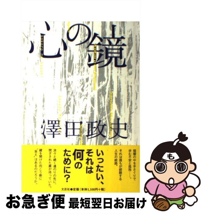 【中古】 心の鏡 / 澤田 政史 / 文芸社 [単行本]【ネコポス発送】