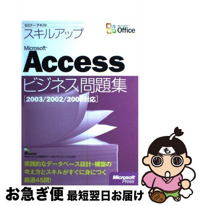 【中古】 スキルアップMicrosoft Accessビジネス問題集 2003/2002/2000対応 / 日経BPソフトプレス / 日経BP社 [単行本]【ネコポス発送】