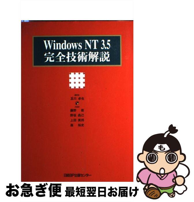 【中古】 Windows NT3.5完全技術解説 / 及川 卓也 / 日経BP社 [単行本]【ネコポス発送】