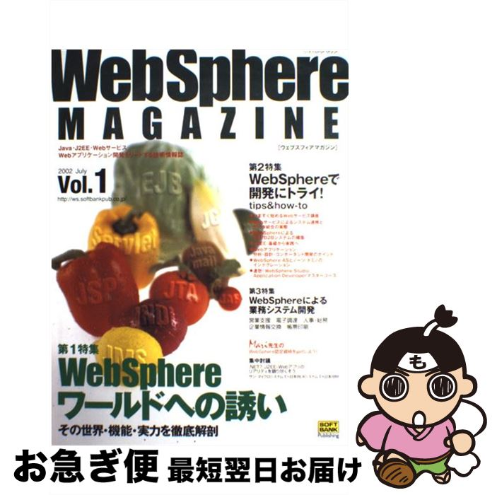 【中古】 Websphere magazine vol.1// ソフトバンククリエイティブ// ソフトバンククリエイティブ【中古】 [ムック]【ネコポス発送】, カー用品家電通販の1BOX:bc9a4c05 --- officewill.xsrv.jp