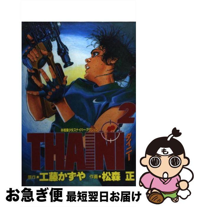 【中古】 タイニー 2 / 工藤 かずや / 文藝春秋 [コミック]【ネコポス発送】