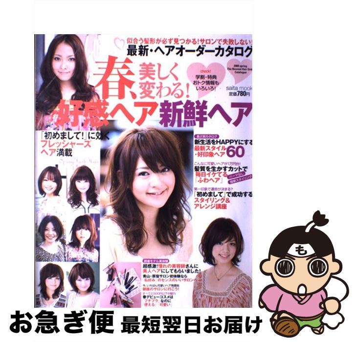 【中古】 最新・ヘアオーダーカタログ 2008 spring / セブン&アイ出版 / セブン&アイ出版 [ムック]【ネコポス発送】