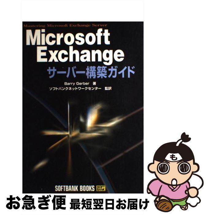 【中古】 Microsoft Exchangeサーバー構築ガイド / バリー ガーバー / ソフトバンククリエイティブ [単行本]【ネコポス発送】