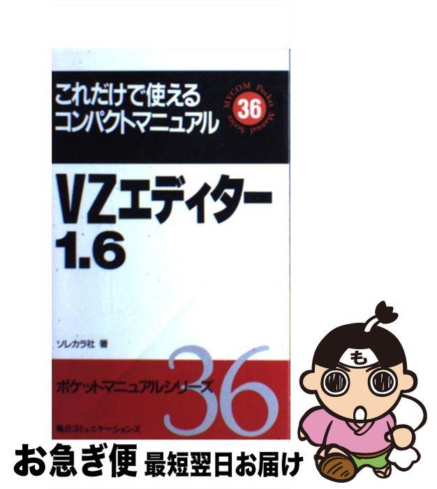【中古】 VZエディター1.6 これだけで使えるコンパクトマニュアル / ソレカラ社 / 毎日コミュニケーションズ [新書]【ネコポス発送】
