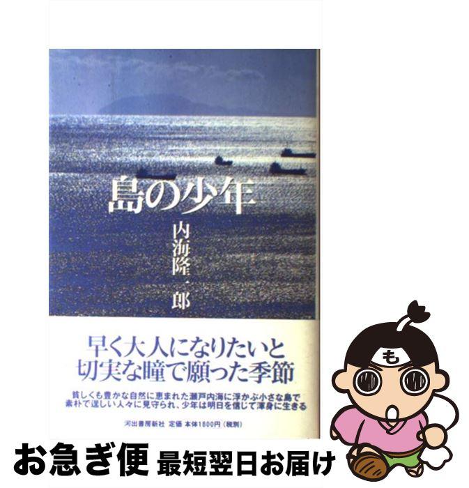 【中古】 島の少年 / 内海 隆一郎 / 河出書房新社 [単行本]【ネコポス発送】