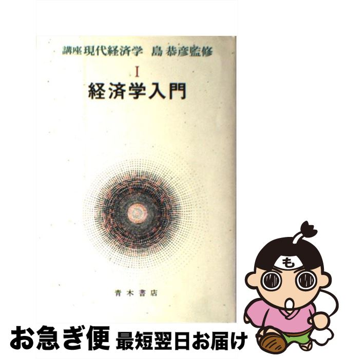 【中古】 講座現代経済学 1 / 池上 惇 / 青木書店 [単行本]【ネコポス発送】