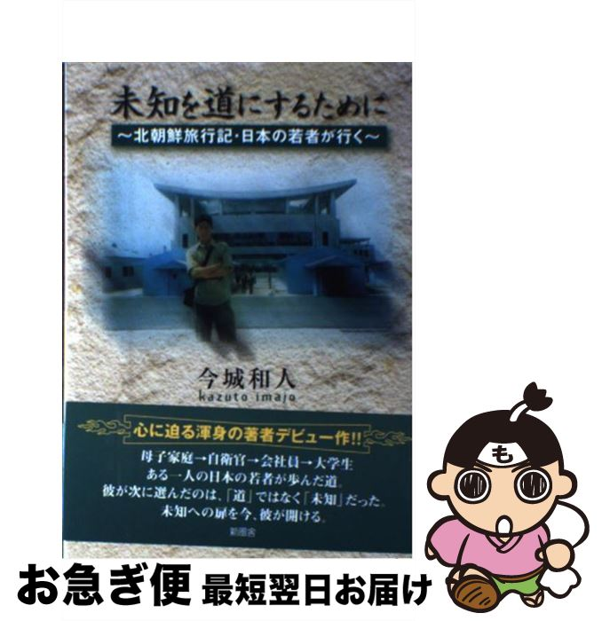 【中古】 未知を道にするために 北朝鮮旅行記・日本の若者が行く / 今城 和人 / 新風舎 [単行本]【ネコポス発送】
