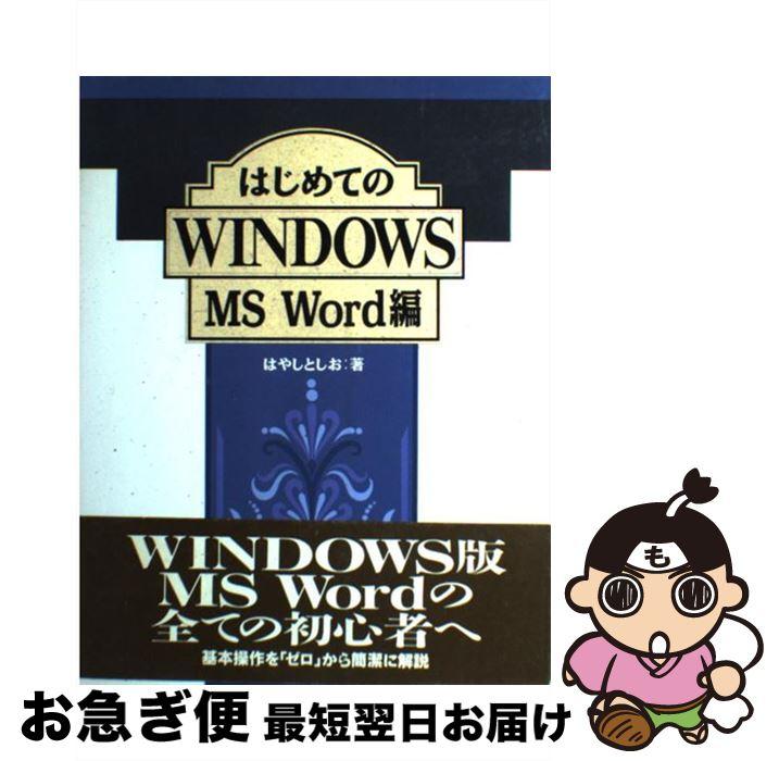 【中古】 はじめてのWINDOWS MS Word編 / はやし としお / ビーエヌエヌ [単行本]【ネコポス発送】