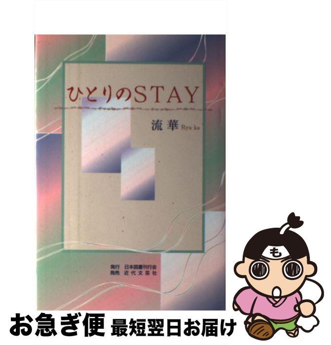【中古】 ひとりのstay / 流華 / 日本図書刊行会 [単行本]【ネコポス発送】