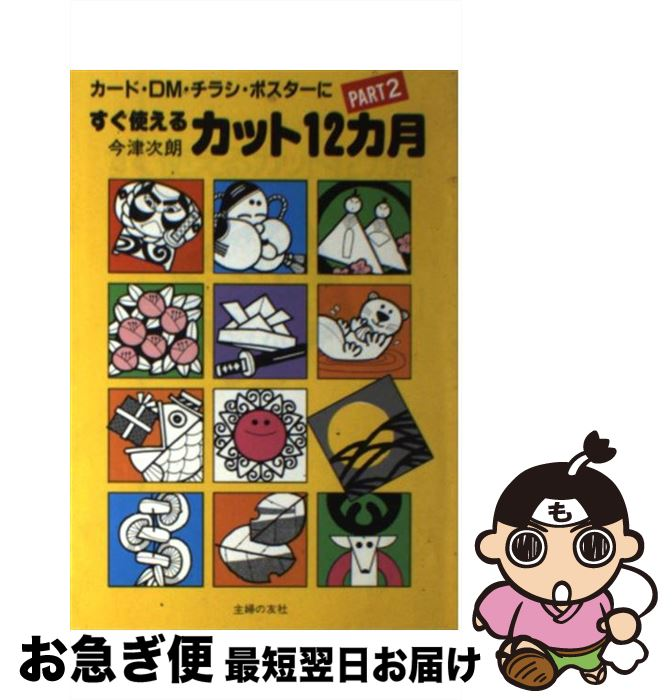 【中古】 すぐ使えるカット12カ月 カード・DM・チラシ・ポスターに Part2 / 今津 次朗 / 主婦の友社 [ペーパーバック]【ネコポス発送】