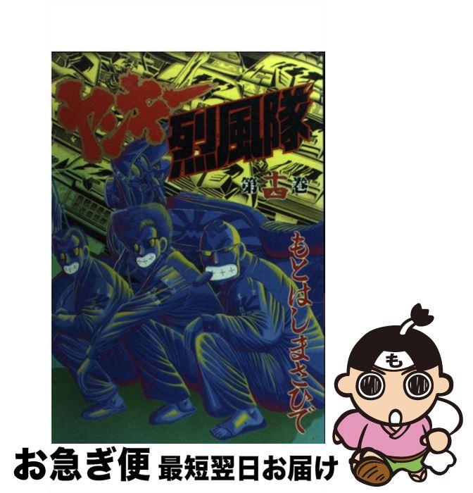 【中古】 ヤンキー烈風隊 14 / もとはし まさひで / 講談社 [コミック]【ネコポス発送】