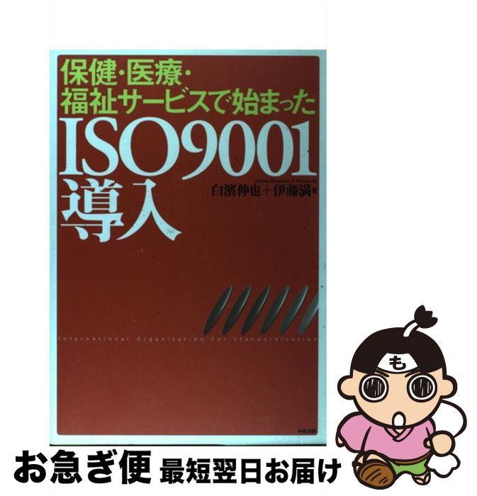 【中古】 保健・医療・福祉サービスで始まったISO 9001導入 / 白浜 伸也 / 中央法規出版 [単行本]【ネコポス発送】