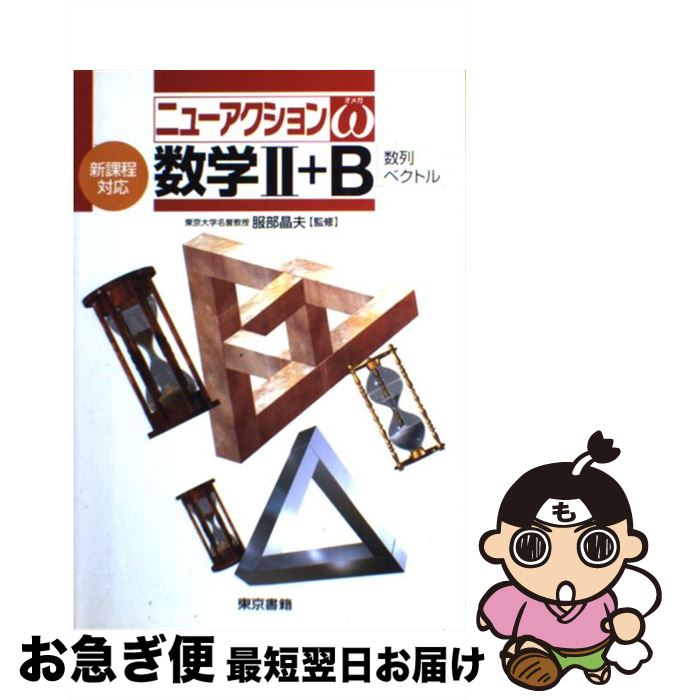 【中古】 ニューアクションω数学2+B / 東京書籍 / 東京書籍 [単行本]【ネコポス発送】