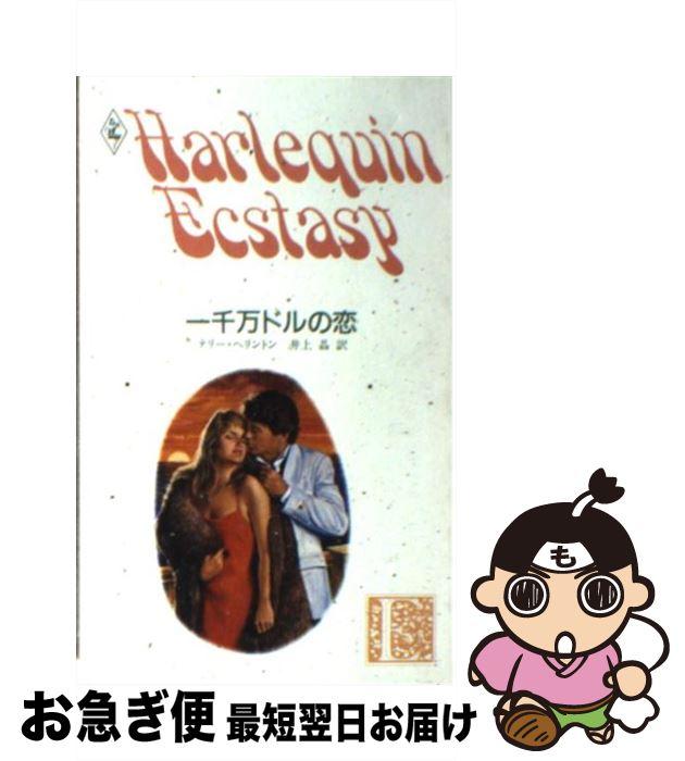 【中古】 一千万ドルの恋 / テリー ヘリントン / ハーレクイン [新書]【ネコポス発送】