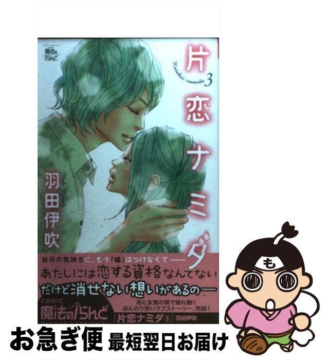【中古】 片恋ナミダ 3 / 羽田 伊吹 / 双葉社 [コミック]【ネコポス発送】