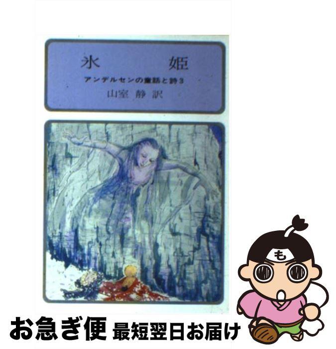 【中古】 氷姫 アンデルセンの童話と詩3 / アンデルセン / 社会思想社 [文庫]【ネコポス発送】
