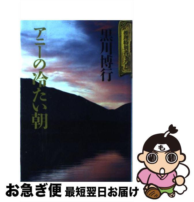 【中古】 アニーの冷たい朝 / 黒川 博行 / 講談社 [単行本]【ネコポス発送】