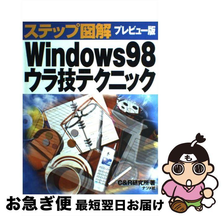 【中古】 ステップ図解プレビュー版Windows 98ウラ技テクニック / C&R研究所 / ナツメ社 [単行本]【ネコポス発送】