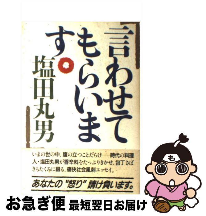 【中古】 言わせてもらいます。 / 塩田 丸男 / PHP研究所 [単行本]【ネコポス発送】