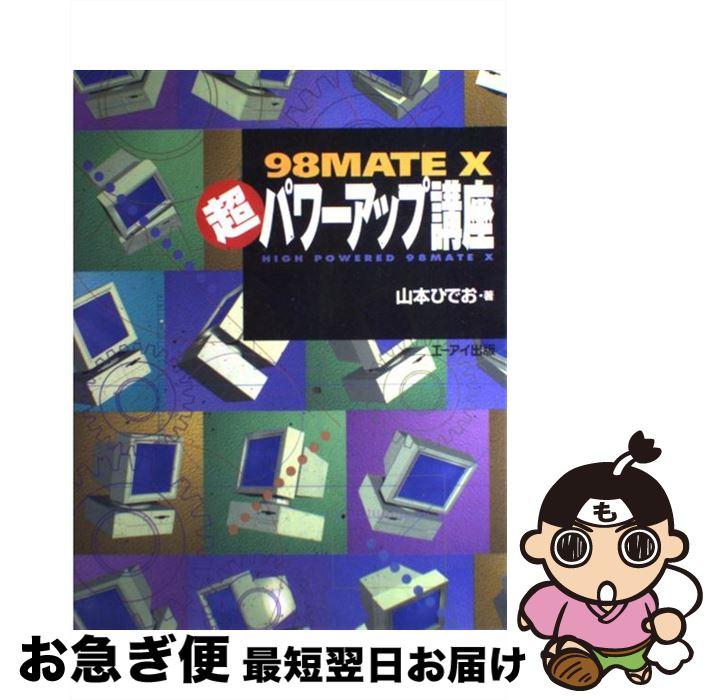 【中古】 98MATE X超パワーアップ講座 / 山本 ひでお / エーアイ出版 [単行本]【ネコポス発送】