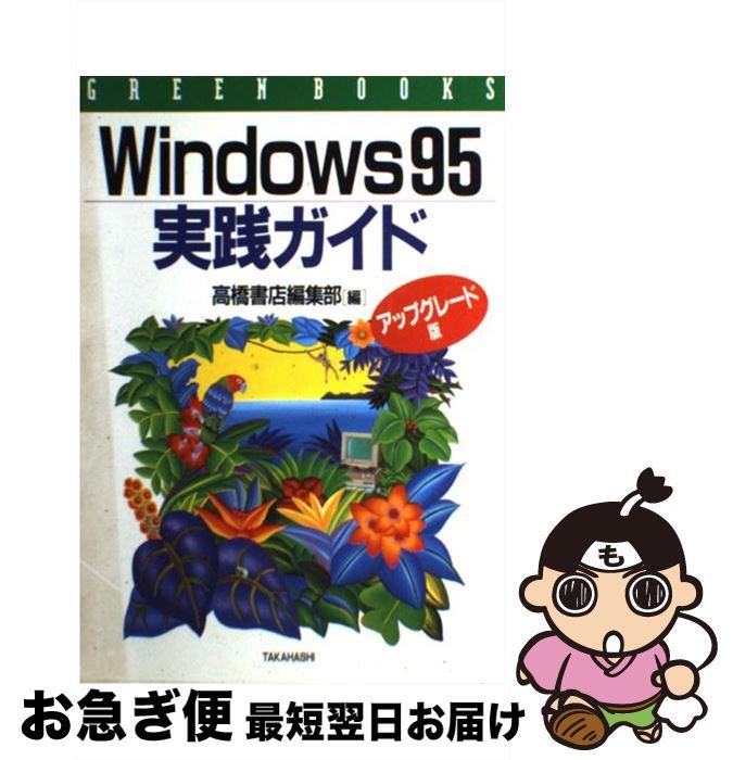 【中古】 Windows95実践ガイド アップグレード版 / 高橋書店編集部 / 高橋書店 [単行本]【ネコポス発送】