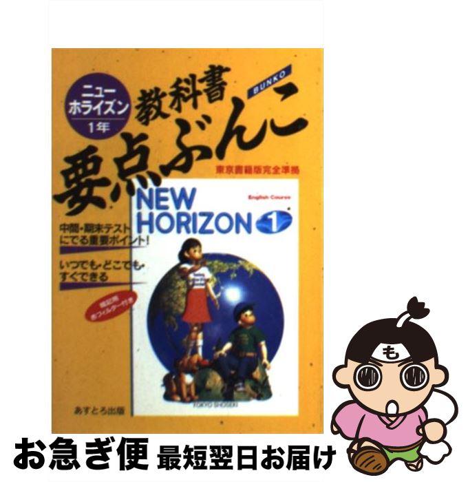 【中古】 ホライズン1年 / 東京書籍 / アストロ教育システムあすとろ出版部 [文庫]【ネコポス発送】