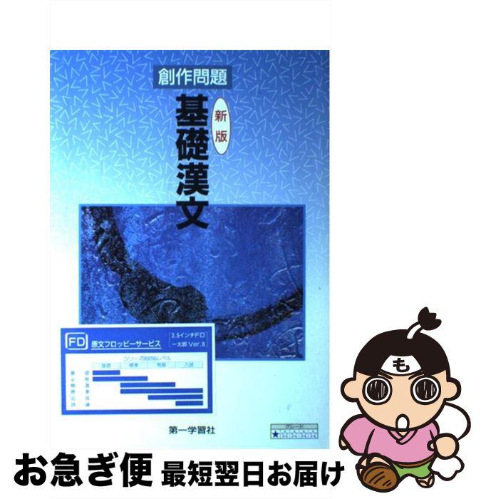 【中古】 基礎 漢文 / 第一学習社 / 第一学習社 [単行本]【ネコポス発送】