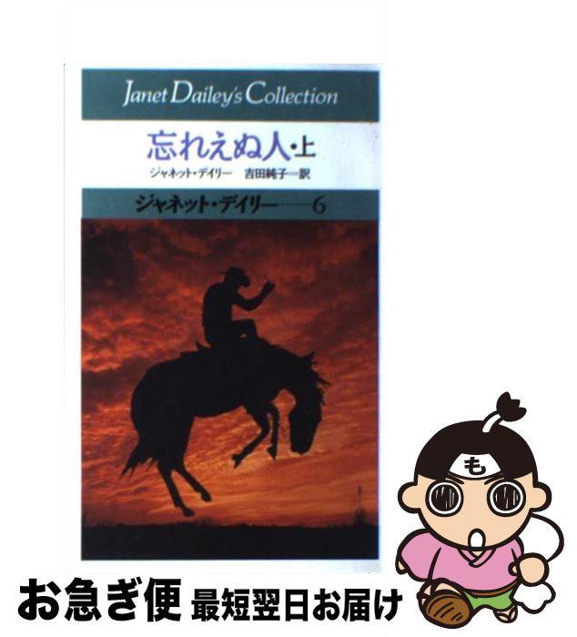 【中古】 忘れえぬ人 上 / ジャネット デイリー, 吉田 純子 / サンリオ [新書]【ネコポス発送】