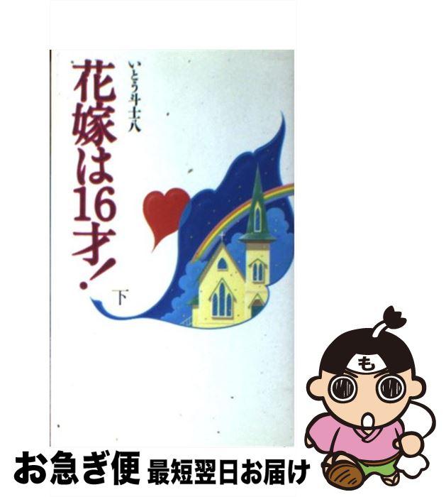 【中古】 花嫁は16才! 下 / いとう 斗士八 / ワニブックス [新書]【ネコポス発送】