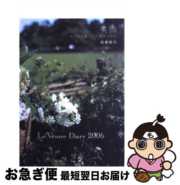 【中古】 Le Ve'suve Diary 2006 / 高橋 郁代 / 泰文館 [単行本]【ネコポス発送】