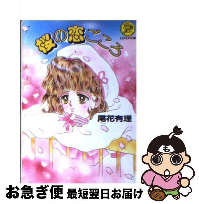 【中古】 桜の恋ごころ / 尾花 有理 / 学習研究社 [文庫]【ネコポス発送】